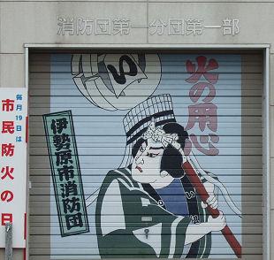 シャッター絵・伊勢原