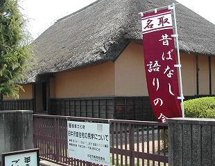 旧中沢家住宅