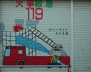 消防シャッター絵・厚木2