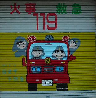 消防シャッター絵・厚木その3