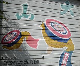 消防シャッター絵・大山
